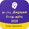 Tamil GK & Current Affairs, TNPSC