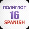 Полиглот 16 - Испанский язык с нуля за 16 часов