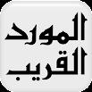 Arabic <-> English Dictionary