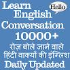English conversation practice with 10k+ Sentences
