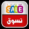 عروض تسوق مصر