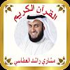 القرآن صوت وقراءة بدون نت بصوت الشيخ العفاسى