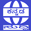 Kannada News : Kannada News Papers Online