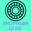 Инструкция ЦТ-330