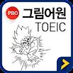 그림어원 토익 VOCA Pro