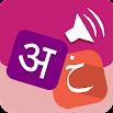 Speak Arabic Hindi 360