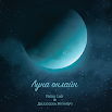 Луна онлайн - текстовый квест