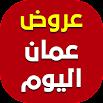عروض عمان اليوم
