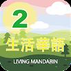 Living Mandarin Book 2 Tablet