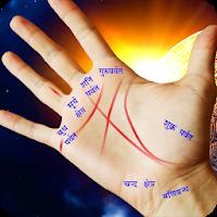 Hast Resha In Marathi