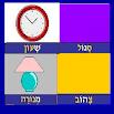 Colloquial Hebrew, 0.1