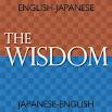 【販売完了】 ウィズダム英和辞典 第2版・和英辞典(三省堂)