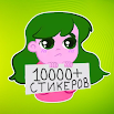 Русские стикеры WAStickerApps