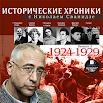 Исторические хроники 1924-1929 788k
