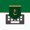 تمام لوحة المفاتيح العربية - Tamam Arabic Keyboard 3.23.32