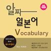 알짜 일본어 Vocabulary 2.4.6