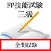 ファイナンシャルプランナー3級(金財試験) 9720208.3