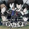 PSYCHO-PASS サイコパス 選択なき幸福 1.0.0