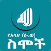 Allah Names Asmaul Husna - Amharic Version Apps 9.0