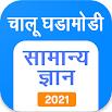 Marathi GK & Current Affairs, MPSC 3.5