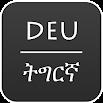 Tigrinya - Deutsch Wörterbuch 3.2