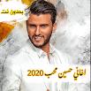 حسين محب 2019 بدون نت 2.3