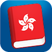 Learn Cantonese Phrasebook Pro 3.3.0