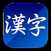 Quiz Kanji Japones Prime 1.1