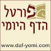 Portal Hadaf Hayomi 1.14.10