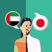 Arabic-Japanese Translator 2.0.0
