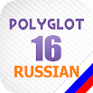 Polyglot 16 Full - Russian language lessons, tests 1.1