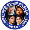Tamil Stickers - Actors (WAStickerApp) 1.6.0
