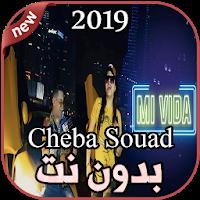 أغاني Cheba Souad و Hichem Smati بدون نت Mi Vida 1.0
