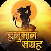 Hanuman Bhakti Sangrah 1.5