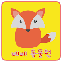 Bebe Zoo - Hangul, Numerical Learning with Animals 1.2