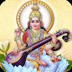 Saraswati Chalisa सरस्वती चालीसा 1.84