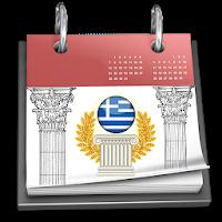 Greek Calendar 2020 2.2