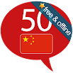Learn Chinese - 50 languages 12.1