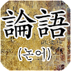 Analects of Confucius, 論語 2.10