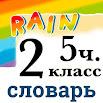 Rainbow English 2 класс. Словарь 5 часть 1.0