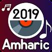 Amharic Music Video : New Ethiopian Music 1.8