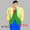 Learn Hebrew: Clothing, Wear 1.0