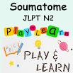 JLPT Từ Vựng N2 - Soumatome N2 2.0