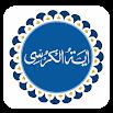 Ayatul Kursi with Tajweed 2.5