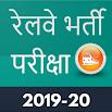Railway Police (RPF) Exam 2019 5.0