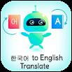 Korean - English Translator (한국어) 3.0