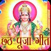 Chhath Puja HD Songs 1.0.3