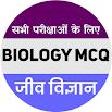 Biology MCQ 14.0