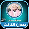 Full Quran Abdullah Basfar Offline 2.1