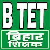 B TET (बिहार शिक्षक) 11.0